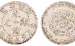 新疆省造光绪银元拍卖成交价