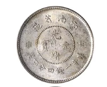 云南银元一钱四分四厘  最新价格统计