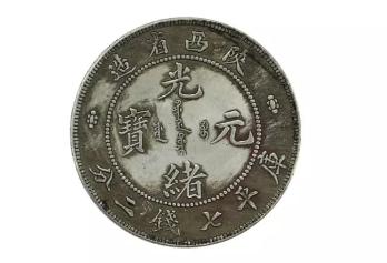 陕西银元七钱二分拍卖价  会影响未来收藏价值吗