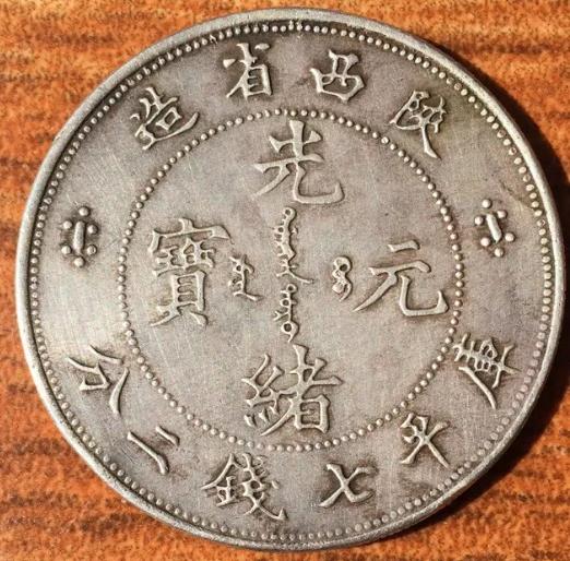 陕西银元七钱二分  收藏陕西光绪元宝人多吗