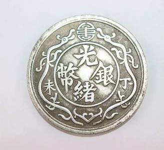 上海博物馆光绪银币一两的真品图  近代银元十大珍之一
