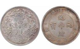 光绪银元二钱价格  光绪元宝值多少钱