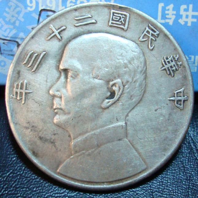 高仿银元重量27克   真假银元如何辨识