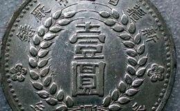 1949新疆一元激情乱伦存世量   流通频次大吗