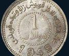 新疆1949银元发行量是多少    该怎样收藏才会升值