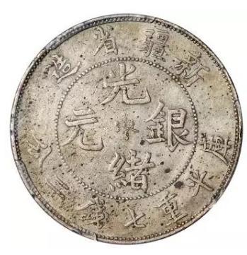 银元新疆省造  银元未来市值会升高吗
