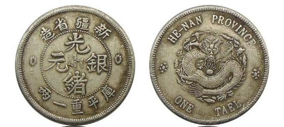 新疆迪化银元  迪化银元是属于珍稀银元吗