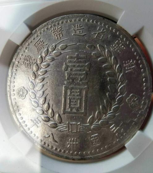 新疆1949壹圆银元版别  银币价值前景怎么样