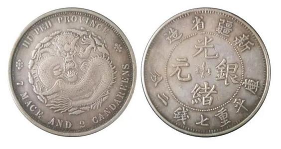 光绪银元新疆省造  新疆省造的价格就比较高吗