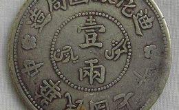 新疆迪化銀元錯幣  迪化銀元值錢嗎