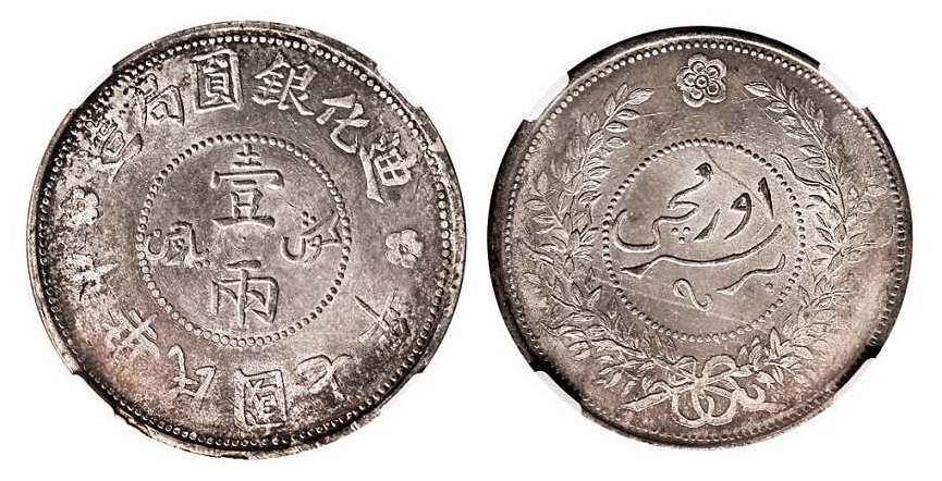 新疆迪化银元错币  迪化银元值钱吗