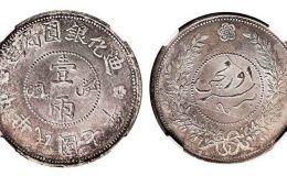 新疆迪化銀元一兩  為什么品相會不好