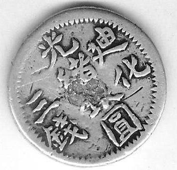 新疆迪化银元一两  为什么品相会不好