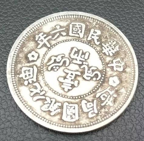 迪化六年银币版别  版别会影响市场拍卖价吗