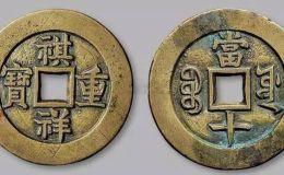 银币珍稀品种一览表  银币珍稀品种有哪些