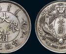存世量比较少的银元   存世量少的银元有哪些