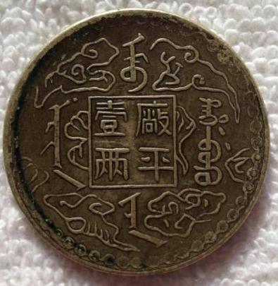 银元母币样币图片 母币已经横空出世