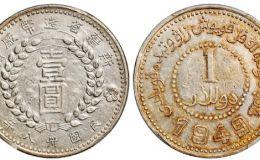 新疆1949空心壹銀元  空心壹銀元現在值多少錢