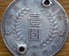 新疆1949银元空心版  新疆银元市场价高吗