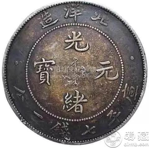 光绪银元库平七钱一分 光绪银元是什么