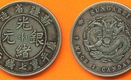 光绪银元新疆省造图片  新疆造光绪银元价格市场好吗