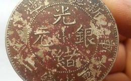 光绪年新疆省七钱二分铜币  铜币价格表