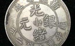 新疆光绪元宝价格表  新疆造光绪元宝市场价怎样