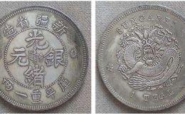 新疆造光绪元宝银元 光绪银元收藏价值高吗