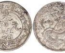 新疆省造的光绪银元最新的成交记录
