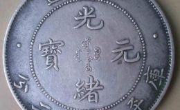 光緒銀元北洋造7錢2分  北洋造7錢2分銀元的歷史