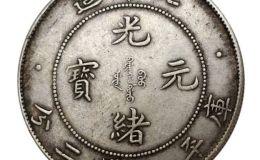 光绪元宝银元北洋造值多少钱 北洋造光绪银元市场价