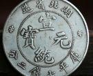 湖北省造光绪银元值多少钱  在20年是什么市场价