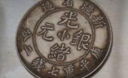 新疆光緒銀元價格  光緒銀元價值是不是都是幾十萬元