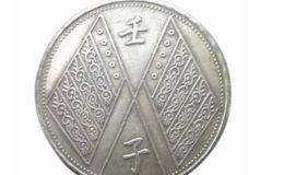 双旗壬子银币拍卖记录  近期双旗壬子银币拍卖价格