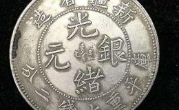 新疆省造光绪元宝 光绪元宝20年流通市场成交价