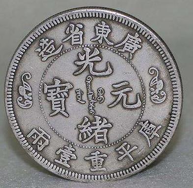 2020年6月银元最新价格  光绪银元市场拍卖价