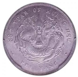 北洋33年龙银元的价格图片  北洋是哪个省份的称呼