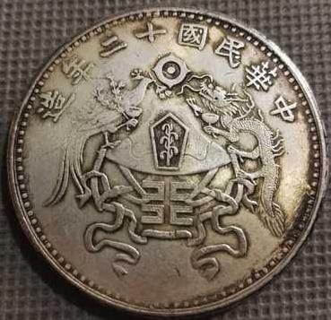 哪種龍洋銀元最貴  龍洋銀元是珍稀銀元嗎