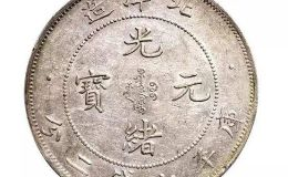 现在的银元北洋造29年的多少钱  银元值钱吗