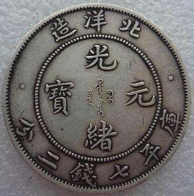 北洋33年银币暗记   这些暗记你必须知道