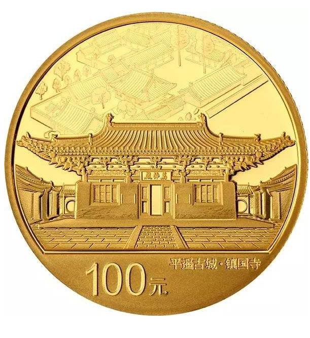 平遥银元价格表  平遥古城发行量