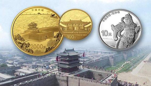 平遙古城銀幣多少錢  是什么時候發行的