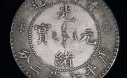 青海省造光绪元宝七钱二分  稀缺的光绪元宝