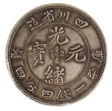 四川一钱四分四厘银元  四川造光绪元宝收藏价值好吗