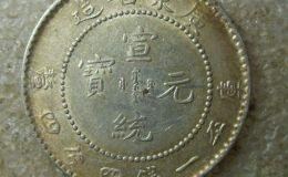 珍稀银币一钱四分四厘  珍稀银币容易收藏吗