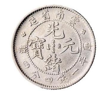 云南一钱四分四厘小银币图片价格   一钱四分四厘是珍稀银币吗