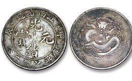 江南省造七钱二分银元  江南省造银元图片和价格