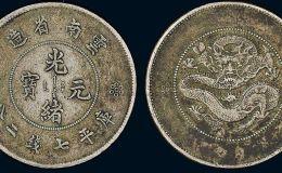 云南光绪银币最新市场拍卖价  银币市值会一直高涨吗