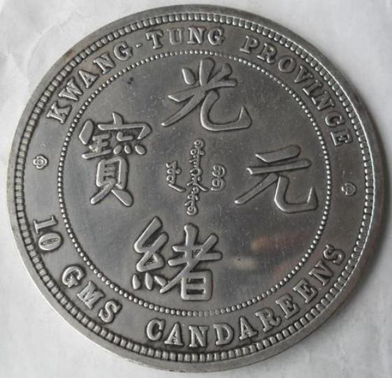 广东龙洋银元价格表  最新龙洋银元市场价