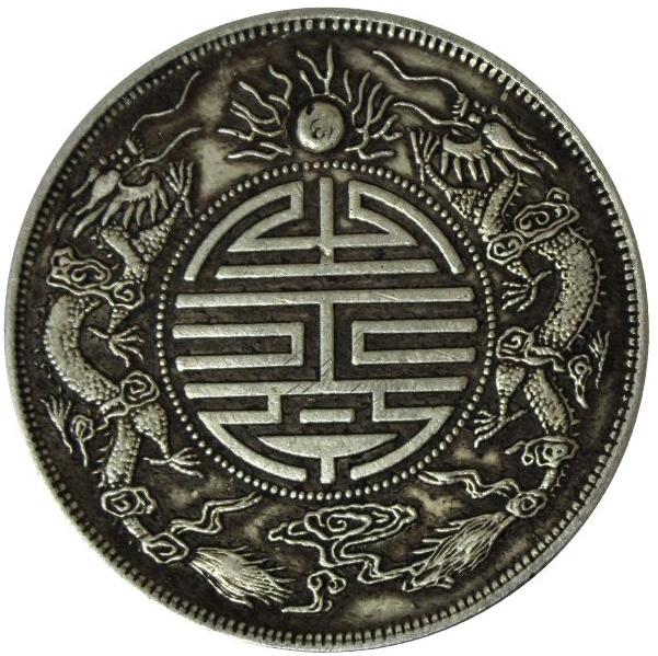 广东省造双龙银元  双龙银元是什么